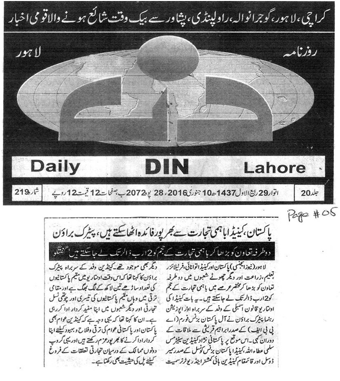 Daily Din 10-01-2016