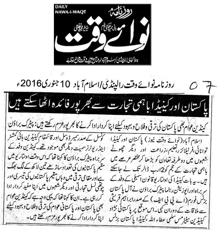 Nawa i Waqt 10-01-2016