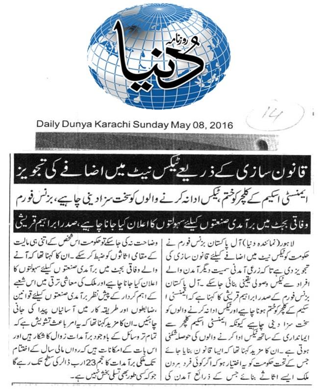 Daily Dunya 08-05-2016