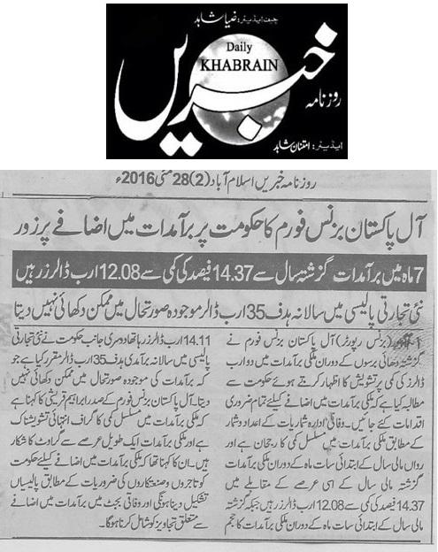 Daily Khabrian 28-05-2016