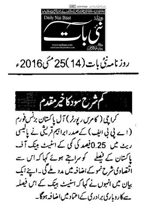 Daily Nai Baat 25-05-2016